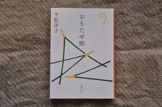 101007おもたせ暦.JPG
