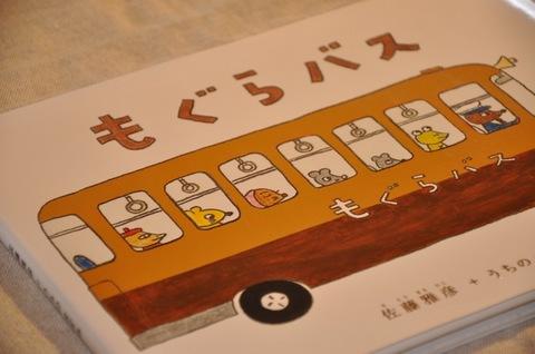 110626もぐらバス.JPG