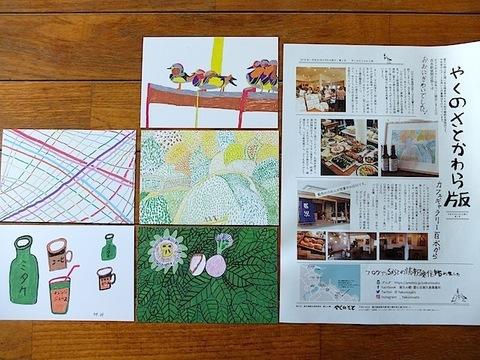 20180831やくの里ポストカード.JPG